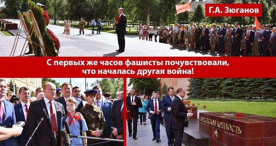 Г.А. Зюганов: С первых же часов фашисты почувствовали, что началась другая война!