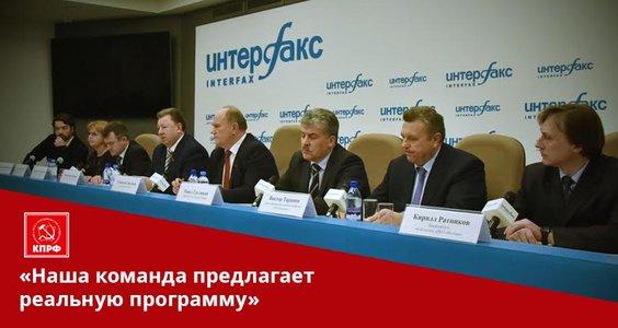 «Наша команда предлагает реальную программу». В ИА «Интерфакс» прошла пресс-конференция, посвященная Всероссийскому Совету трудовых коллективов