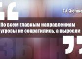 Г.А. Зюганов: По всем главным направлениям угрозы не сократились, а выросли