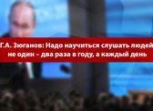 Г.А. Зюганов: Надо научиться слушать людей не один – два раза в году, а каждый день