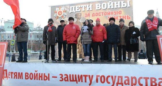 «За детей войны! За их благополучие!». Многотысячный митинг в Москве