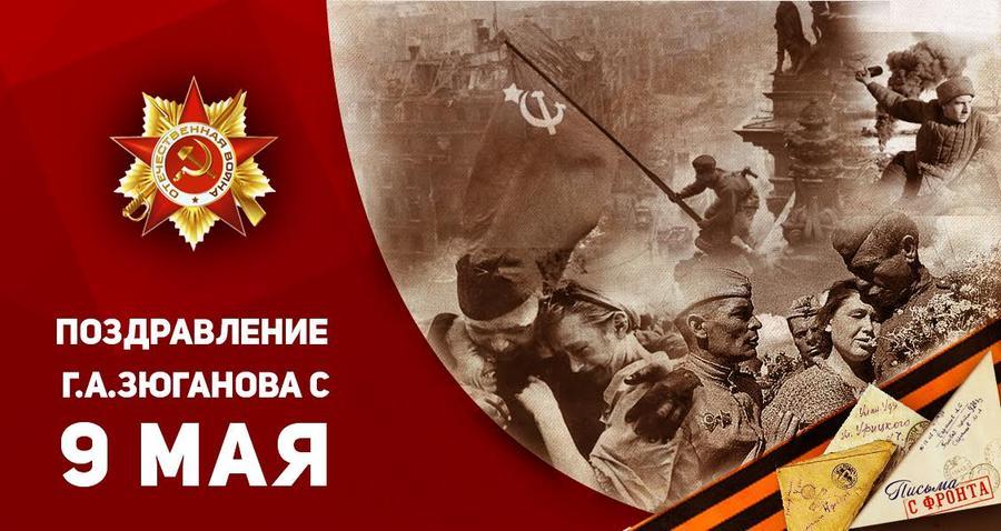 Поздравление Председателя ЦК КПРФ Г.А. Зюганова с 75-летием Великой Победы