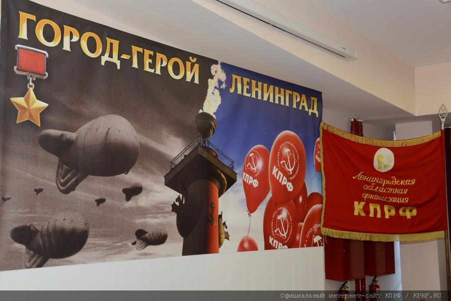 Г.А. Зюганов принял участие в семинаре-совещании партийного актива КПРФ Северо-Западного федерального округа