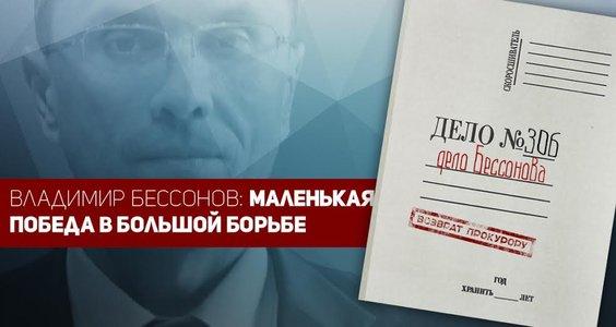 Владимир Бессонов: Маленькая Победа в большой борьбе