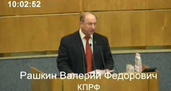 В.Ф. Рашкин: Главным итогом медведевской «пятилетки» стала чудовищная коррупция