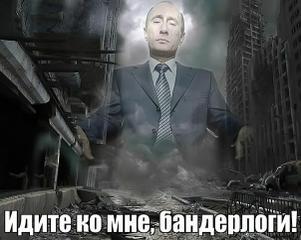 «Идите ко мне, бандерлоги…». Кого имел в виду Путин? Полемические заметки
