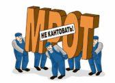 Минтруд установил размер МРОТ на 2020 год