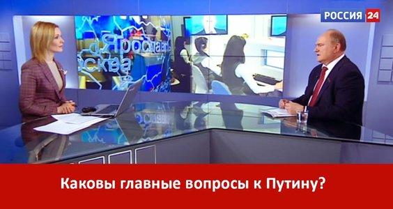 Каковы главные вопросы к Путину? Г.А. Зюганов выступил в прямом эфире на телеканале Россия 24