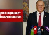 Г.А. Зюганов: Бюджет не решает проблему развития