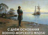 Ольга Алимова поздравила с Днем основания военно-морского флота России