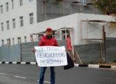 Саратов. Одиночный пикет КПРФ против грабительской пенсионной реформы