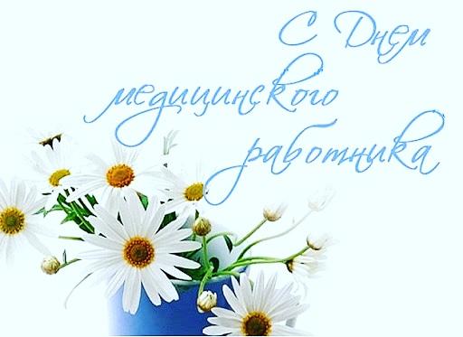 Ольга Алимова поздравила с Днём медицинского работника