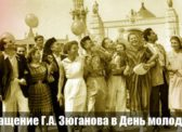 Обращение Г.А. Зюганова в День молодежи