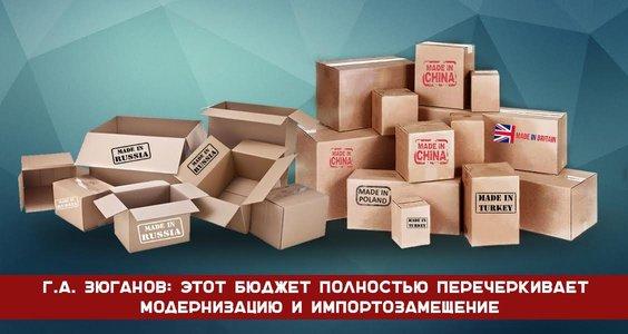 Г.А. Зюганов: Этот бюджет полностью перечеркивает модернизацию и импортозамещение