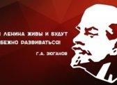 Г.А. Зюганов: Идеи Ленина живы и будут неизбежно развиваться!