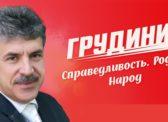 В.Ф. Рашкин: «Руки прочь от Грудинина!»