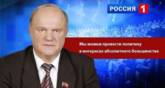Г.А. Зюганов: Мы можем провести политику в интересах абсолютного большинства