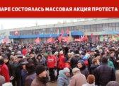 В Самаре состоялась массовая акция протеста КПРФ