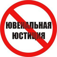 Нет ювенальным технологиям! Круглый стол фракции КПРФ в Госдуме