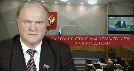 Г.А. Зюганов: Стране нужно Правительство народного доверия