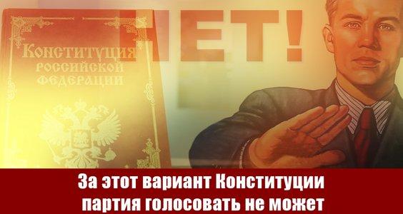 «За этот вариант Конституции партия голосовать не может»