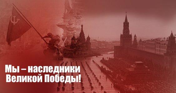 Мы – наследники Великой Победы! Обращение Центрального Комитета КПРФ