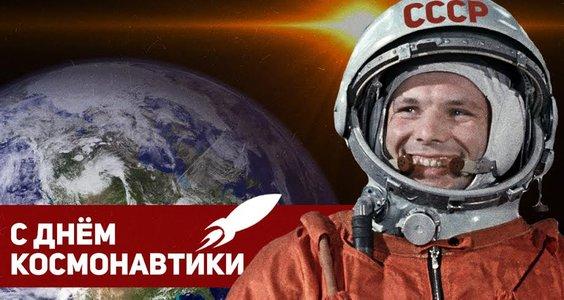 Поздравление Председателя ЦК КПРФ Г.А. Зюганова с Днём космонавтики