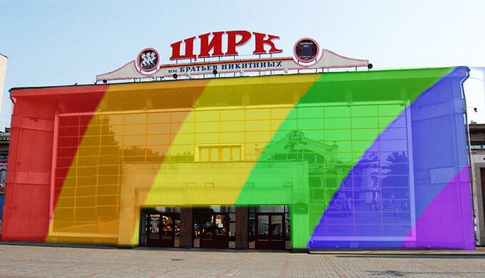 саратов: перекрасили цирк