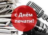 Ольга Алимова поздравила с Днём российской печати