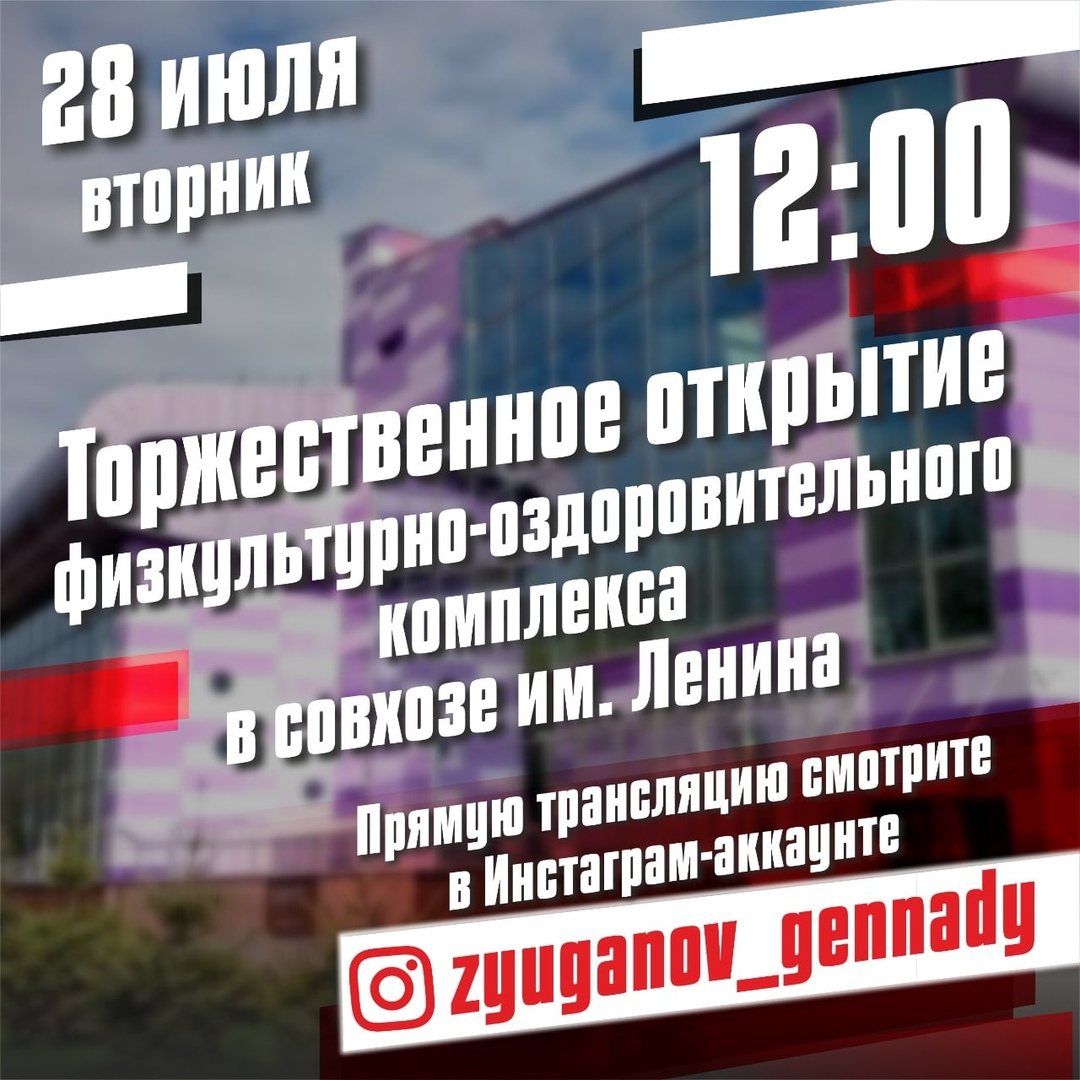 Торжественное открытие физкультурно-оздоровительного комплекса в совхозе им. Ленина (анонс)