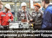 Г.А. Зюганов: Без машиностроения, робототехники, электроники у страны нет будущего
