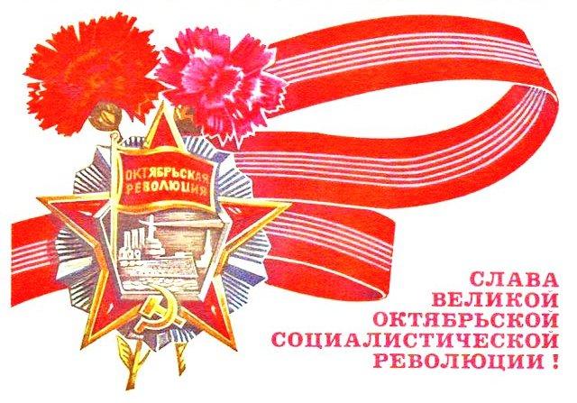 «Великому Октябрю – слава!». Призывы и лозунги ЦК КПРФ к массовым акциям 7 ноября 2013 года