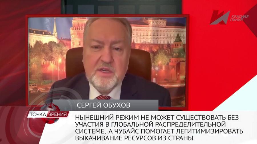 Сергей Обухов – «Красной линии»: «Чубайс — символ и гарант систематического ограбления России»