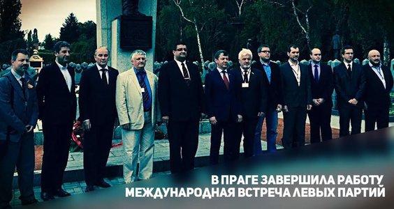 В Праге завершила работу Международная встреча левых партий