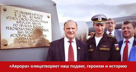 Г.А. Зюганов: «Аврора» олицетворяет наш подвиг, героизм и историю