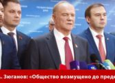 Г.А. Зюганов: «Общество возмущено до предела!»