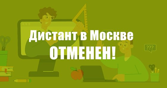 Дистант в Москве отменен!
