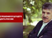 «Что вы сделаете, когда станете Президентом?». Павел Грудинин ответил на вопросы Владимира Соловьева на телеканале «Россия 1»