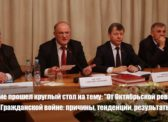 В Госдуме прошел круглый стол на тему: «От Октябрьской революции к Гражданской войне: причины, тенденции, результаты»