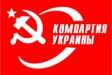 Совершено подлое предательство интересов партии и избирателей. Заявление президиума ЦК компартии Украины