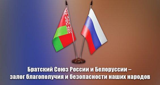 Братский Союз России и Белоруссии – залог благополучия и безопасности наших народов