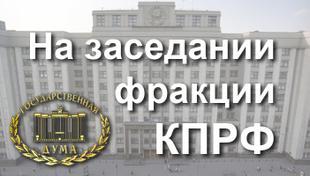 Г.А. Зюганов провел заседание фракции КПРФ в Госдуме