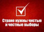 «Стране нужны чистые и честные выборы». Заявление Центрального Комитета КПРФ