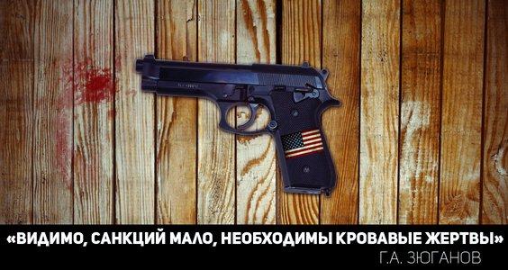 Г.А. Зюганов: Убийство Немцова выгодно только провокаторам