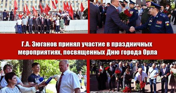 Г.А. Зюганов принял участие в праздничных мероприятиях, посвященных Дню города Орла