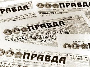 Г.А. Зюганов: «Правде» — 101 год!