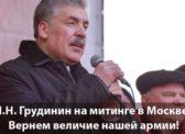 П.Н. Грудинин на митинге в Москве: Вернем величие нашей армии!
