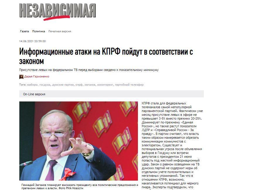 «Независимая газета»: Присутствие КПРФ на федеральном ТВ перед выборами сведено к показательному минимуму