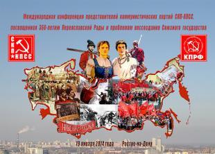 Заявление коммунистических партий, входящих в СКП-КПСС, по итогам конференции, посвященной 360-й годовщине Переяславской рады