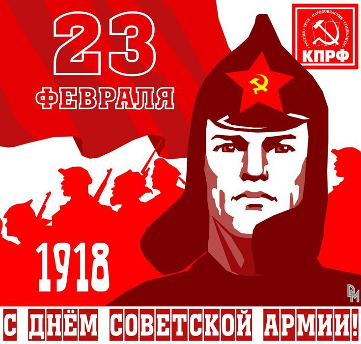23 февраля — 95 лет Советской Армии и Военно-Морскому Флоту!